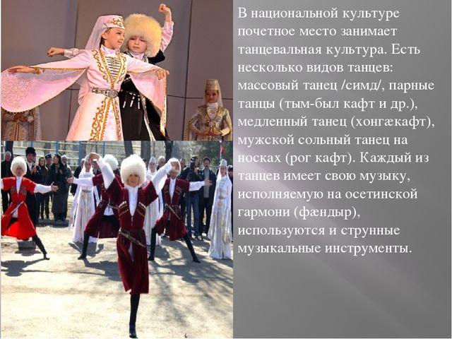 В национальной культуре почетное место занимает танцевальная культура. Есть н...