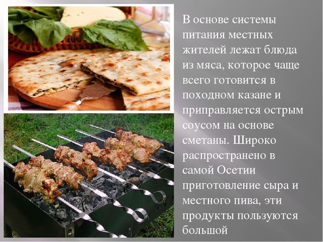В основе системы питания местных жителей лежат блюда из мяса, которое чаще вс...