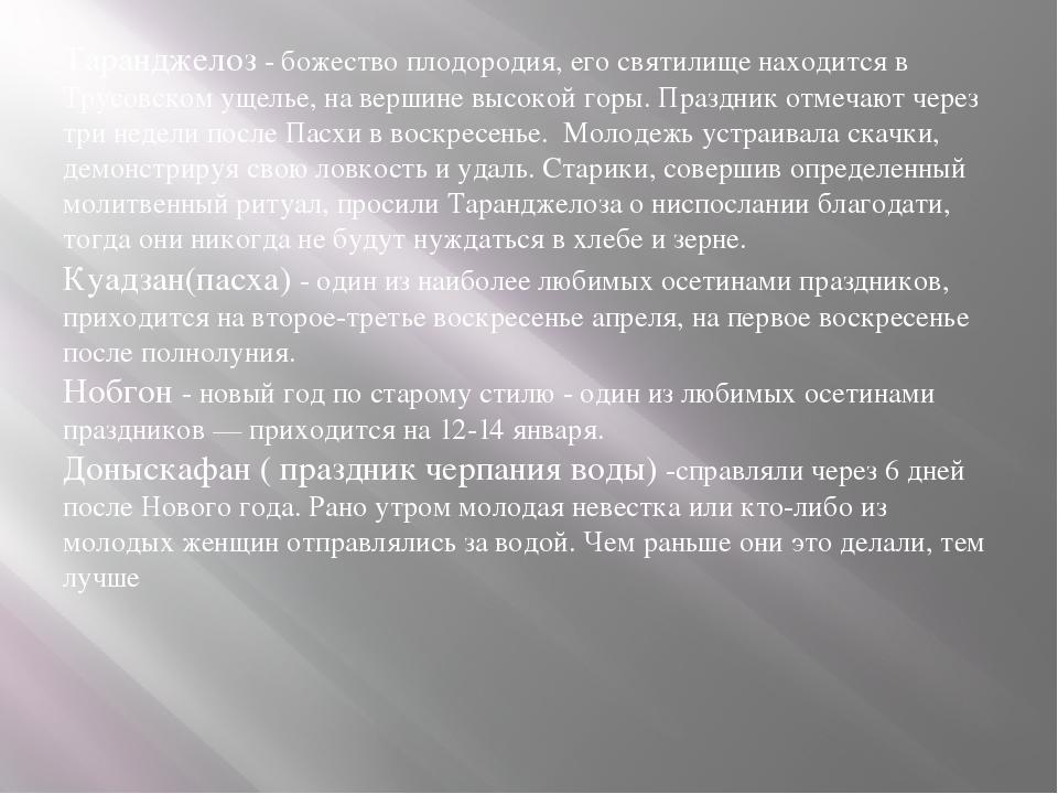 Таранджелоз - божество плодородия, его святилище находится в Трусовском ущель...