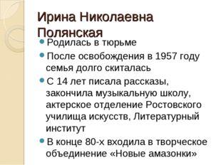 Ирина Николаевна Полянская Родилась в тюрьме После освобождения в 1957 году с
