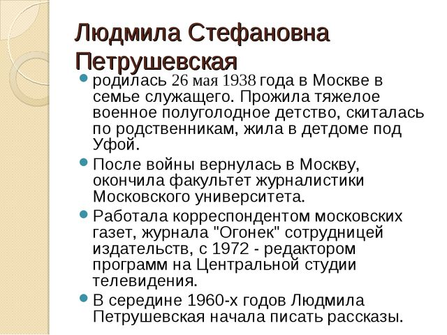 Людмила Стефановна Петрушевская родилась 26 мая 1938 года в Москве в семье сл...
