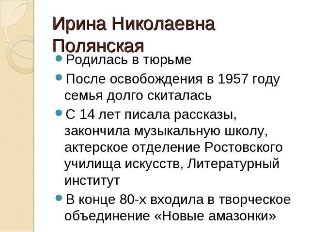 Ирина Николаевна Полянская Родилась в тюрьме После освобождения в 1957 году с...
