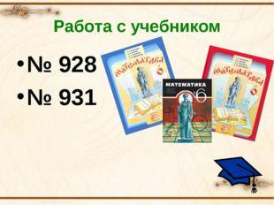 Работа с учебником № 928 № 931