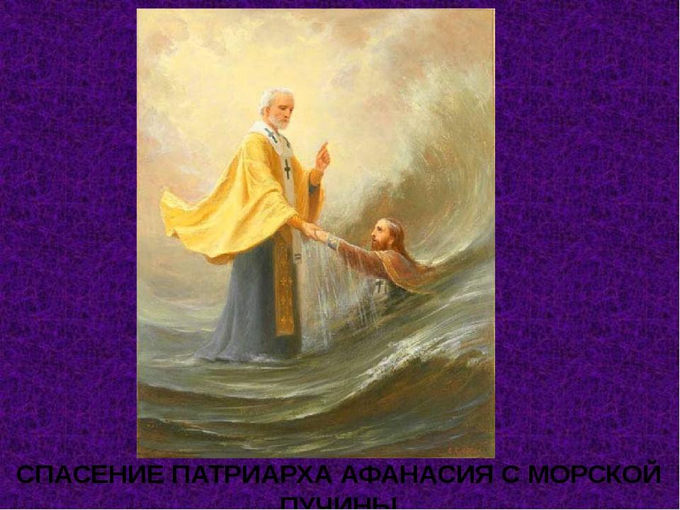 СПАСЕНИЕ ПАТРИАРХА АФАНАСИЯ С МОРСКОЙ ПУЧИНЫ