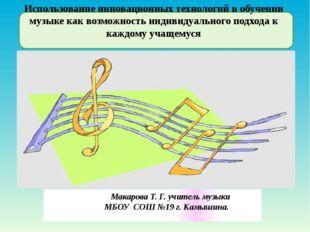 Использование инновационных технологий в обучении музыке как возможность инд