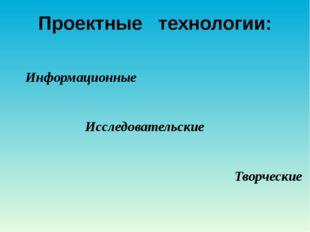 Проектные технологии: Информационные Исследовательские Творческие