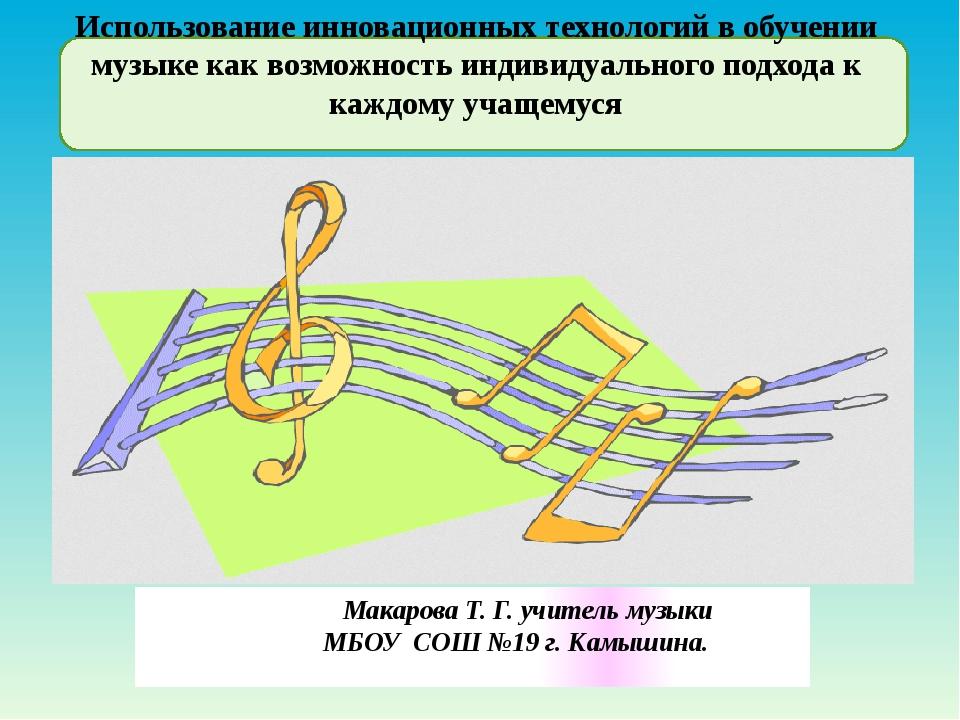 Использование инновационных технологий в обучении музыке как возможность инд...