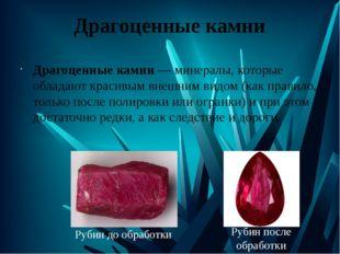Драгоценные камни Драгоценные камни—минералы, которые обладают красивым вне
