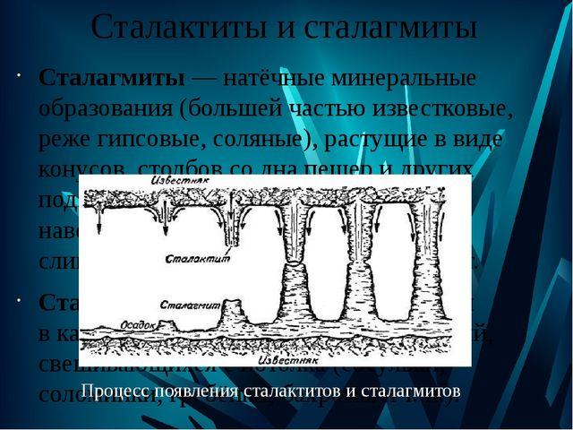 Сталактиты и сталагмиты Сталагмиты— натёчные минеральные образования (больше...