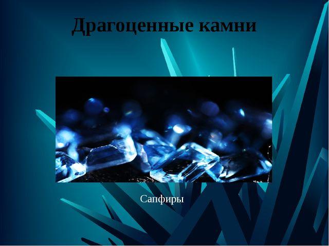 Драгоценные камни Сапфиры