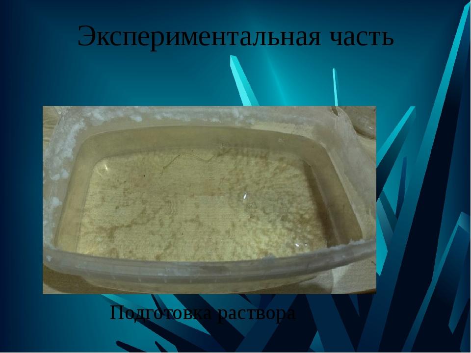 Экспериментальная часть Подготовка раствора