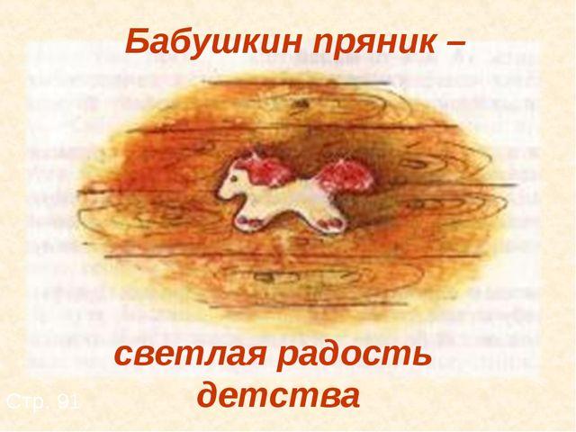 Бабушкин пряник – светлая радость детства Стр. 91