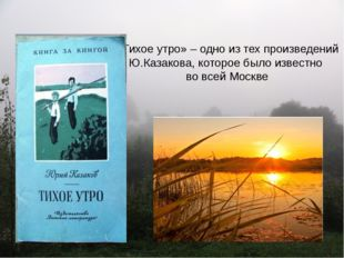 «Тихое утро» – одно из тех произведений Ю.Казакова, которое было известно во