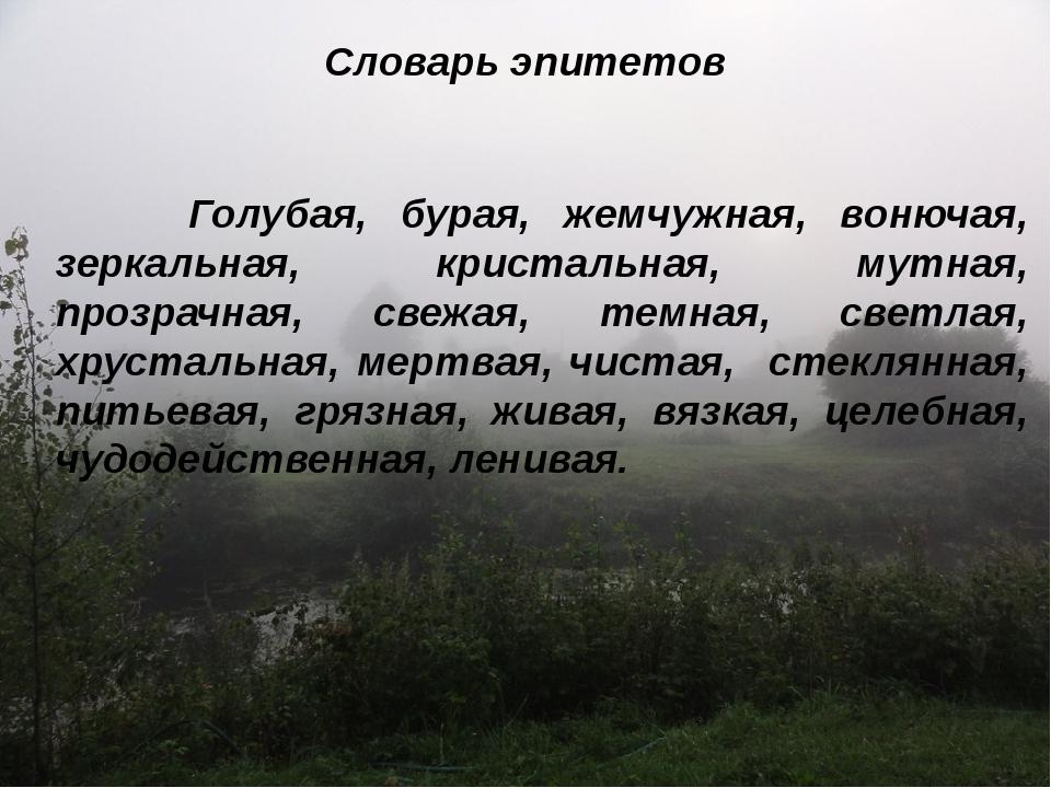 Словарь эпитетов Голубая, бурая, жемчужная, вонючая, зеркальная, кристальная,...