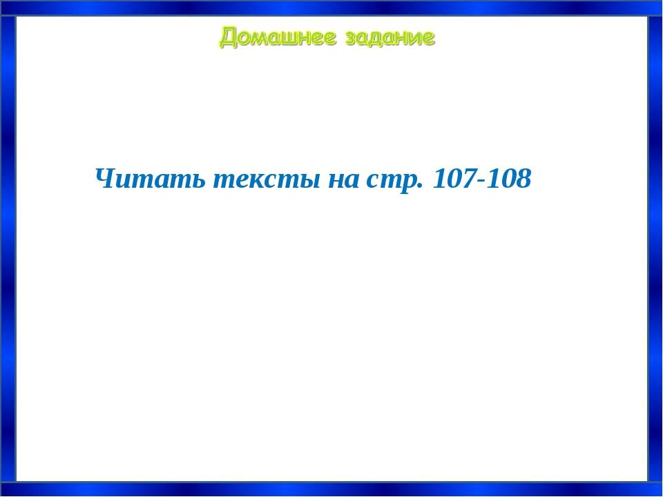Читать тексты на стр. 107-108