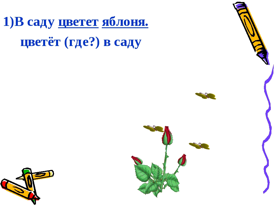 1)В саду цветет яблоня. цветёт (где?) в саду