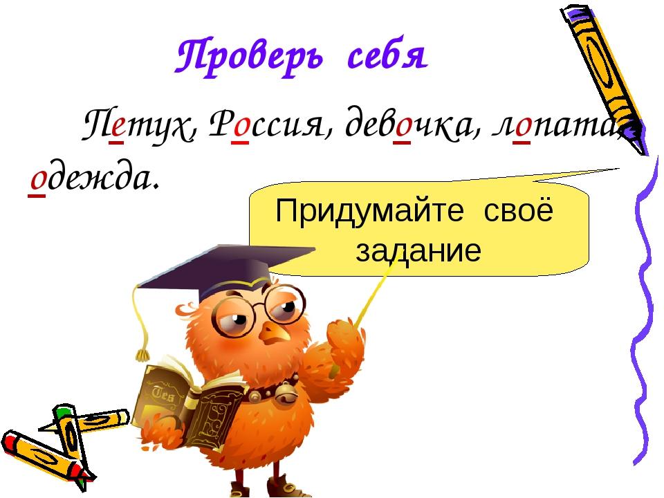 Проверь себя Петух, Россия, девочка, лопата, одежда. Придумайте своё задание