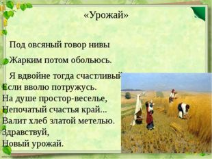 «Урожай» Под овсяный говор нивы Жарким потом обольюсь. Я вдвойне тогда счаст