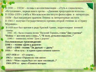 В 1930 — 1933гг - поэмы о коллективизации - «Путь к социализму», «Вступление»