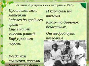 Из цикла «Прощаемся мы с матерями» (1969) Прощаемся мы с матерями Задолго до