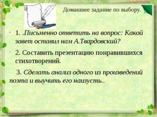 Домашнее задание по выбору. 1. .Письменно ответить на вопрос: Какой завет ос