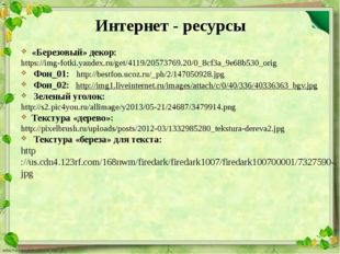 Интернет - ресурсы «Березовый» декор: https://img-fotki.yandex.ru/get/4119/20