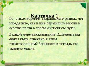 Карточка 1 По стихотворения Твардовского разных лет определите, как в них от