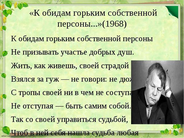 «К обидам горьким собственной персоны...»(1968) К обидам горьким собственной...