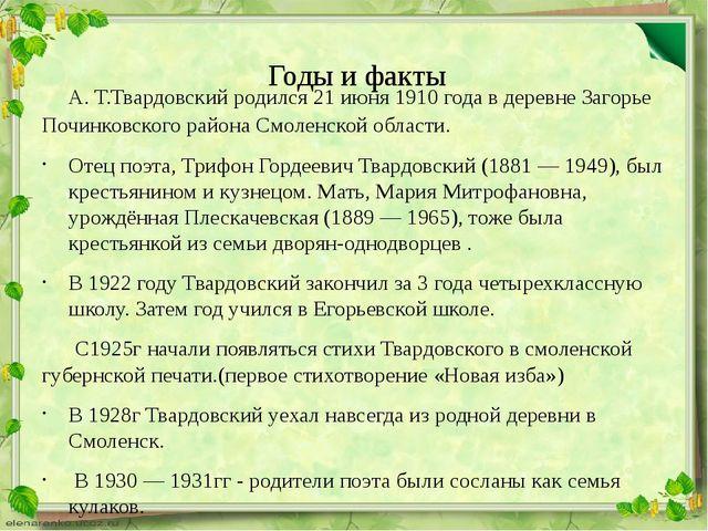 Годы и факты А. Т.Твардовский родился 21 июня 1910 года в деревне Загорье По...