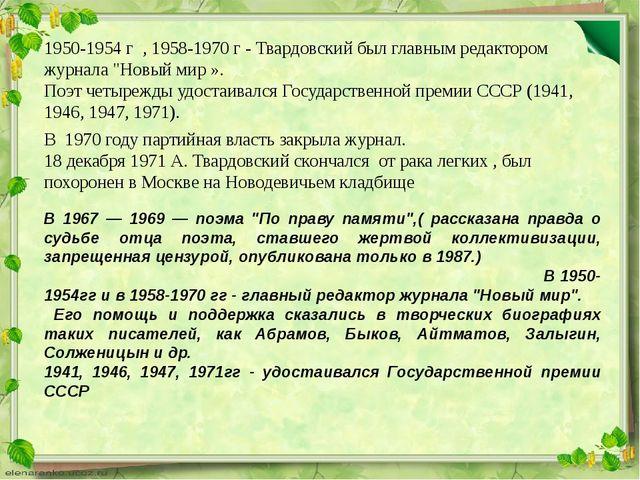 В1970 году партийная власть закрыла журнал. 18 декабря 1971 А. Твардовский...
