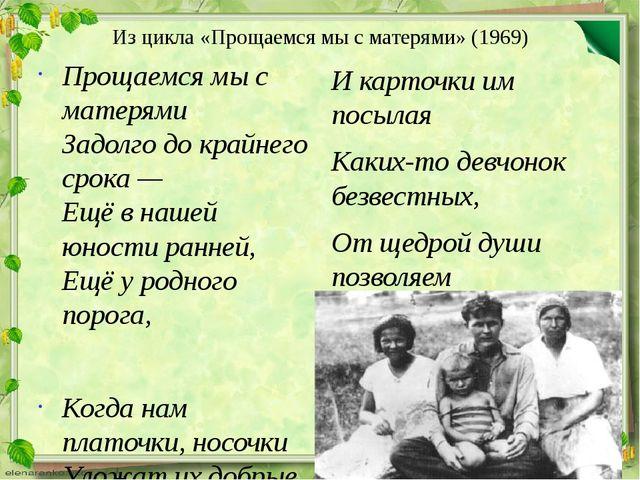 Из цикла «Прощаемся мы с матерями» (1969) Прощаемся мы с матерями Задолго до...