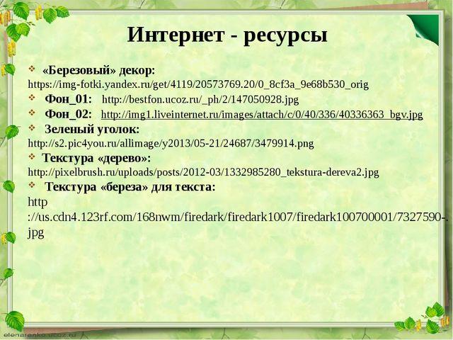 Интернет - ресурсы «Березовый» декор: https://img-fotki.yandex.ru/get/4119/20...