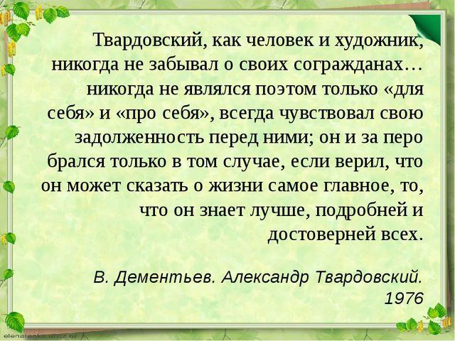 Твардовский, как человек и художник, никогда не забывал о своих согражданах…...