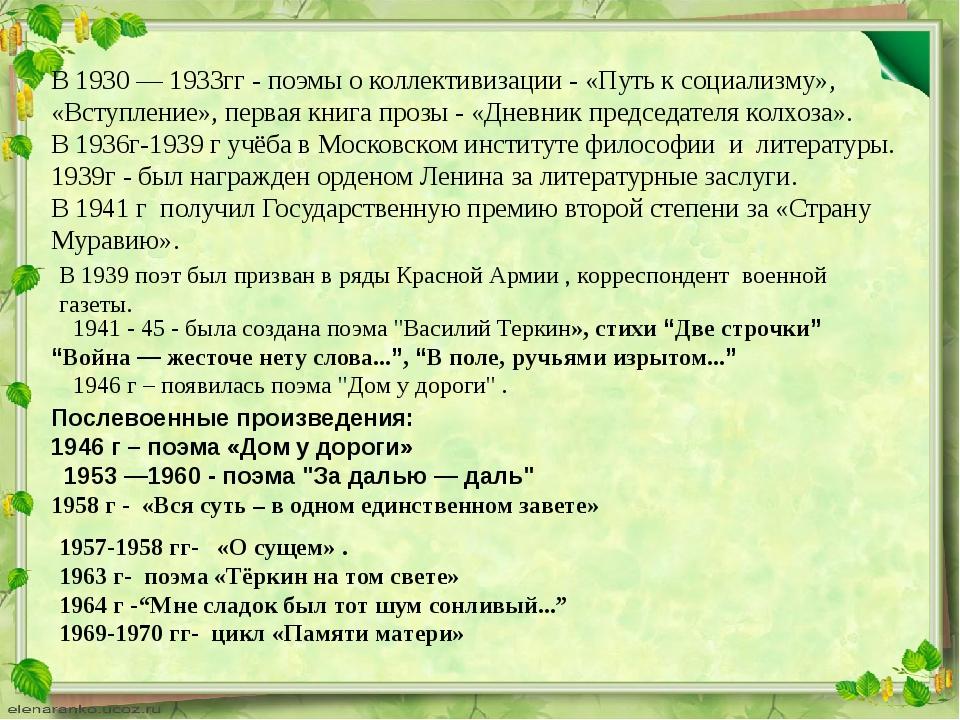 В 1930 — 1933гг - поэмы о коллективизации - «Путь к социализму», «Вступление»...