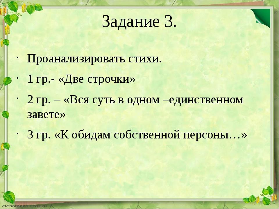 Задание 3. Проанализировать стихи. 1 гр.- «Две строчки» 2 гр. – «Вся суть в о...