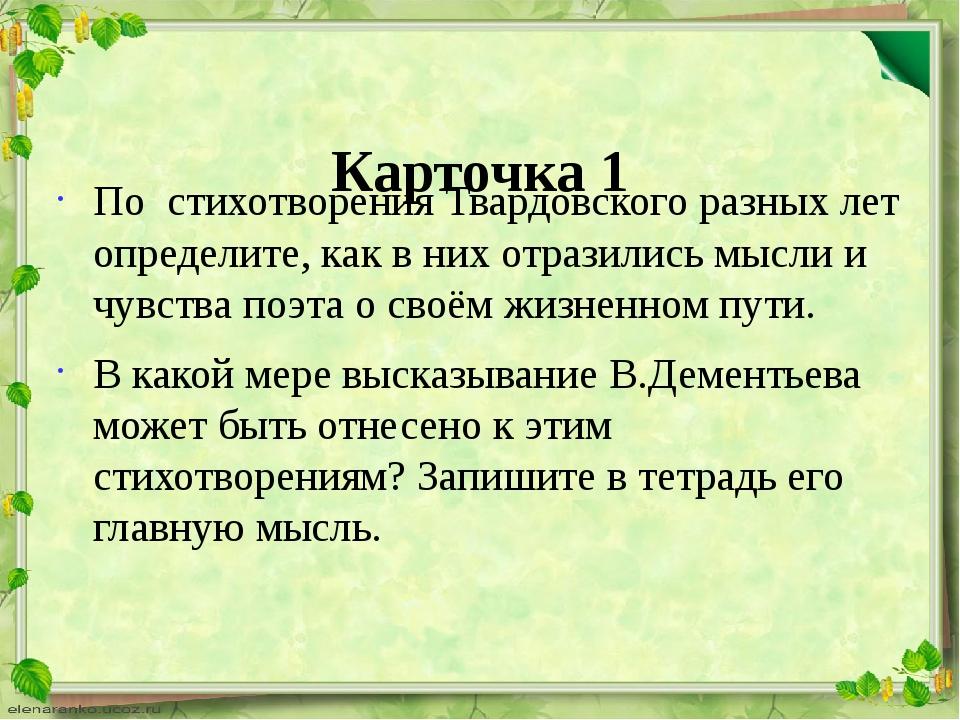 Карточка 1 По стихотворения Твардовского разных лет определите, как в них от...