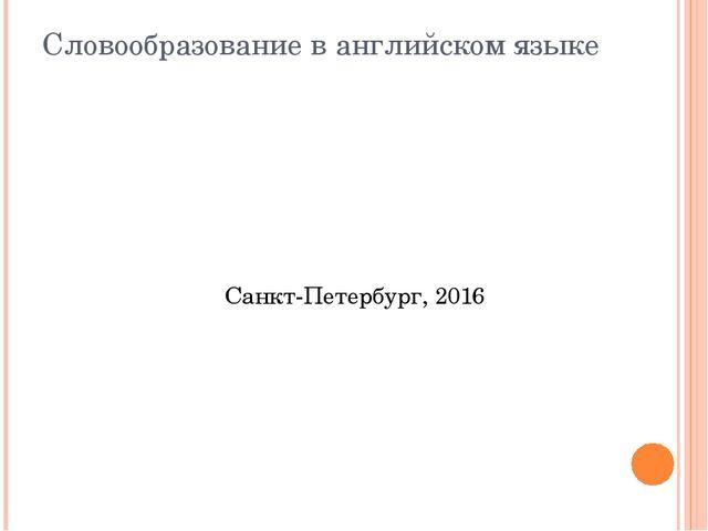 Словообразование в английском языке Санкт-Петербург, 2016