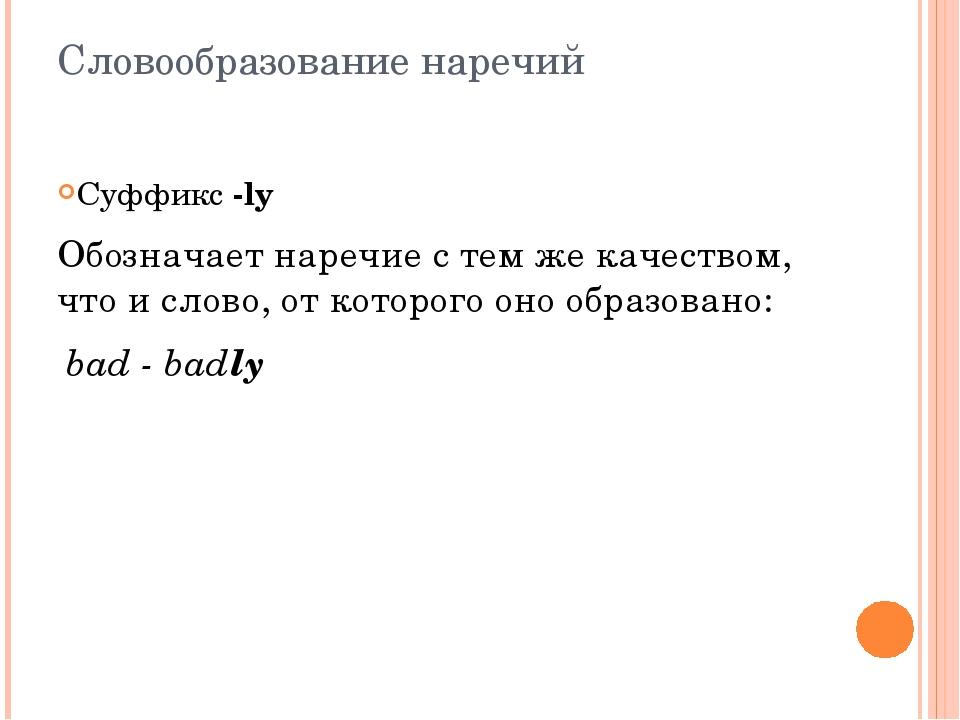 Словообразование наречий Суффикс -ly Обозначает наречие с тем же качеством, ч...