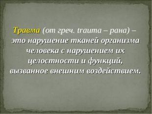 Травма (от греч. trauma – рана) – это нарушение тканей организма человека с н