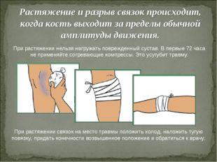 Растяжение и разрыв связок происходит, когда кость выходит за пределы обычной
