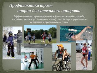 Профилактика травм опорно-двигательного аппарата Эффективная программа физиче