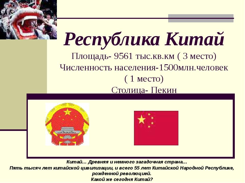 Республика Китай Площадь- 9561 тыс.кв.км ( 3 место) Численность населения-15...