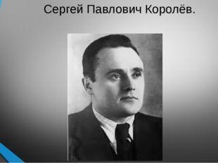 Сергей Павлович Королёв.
