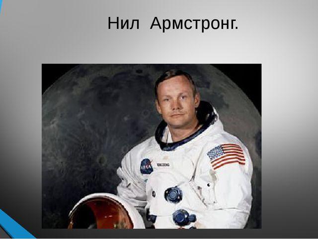 Нил Армстронг.