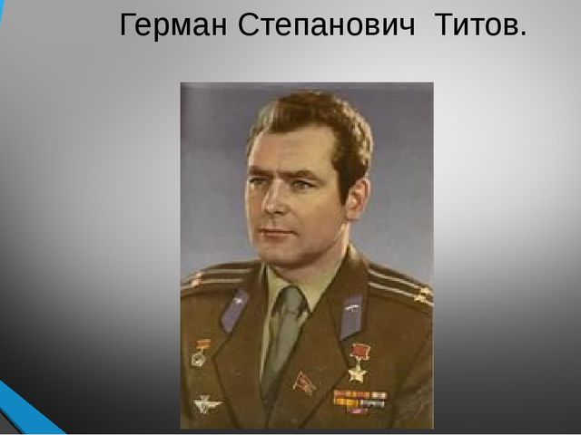 Герман Степанович Титов.