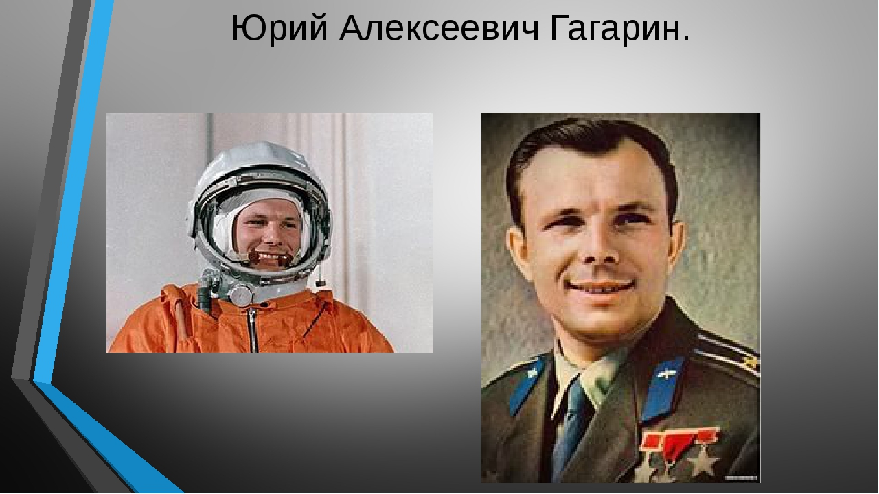 Юрий Алексеевич Гагарин.