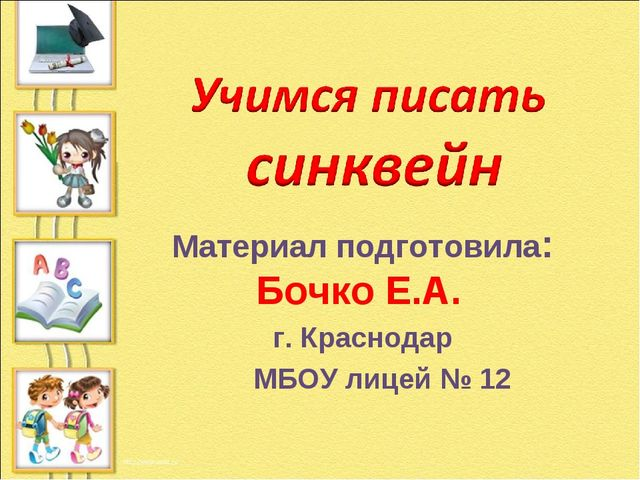 Материал подготовила: Бочко Е.А. г. Краснодар МБОУ лицей № 12