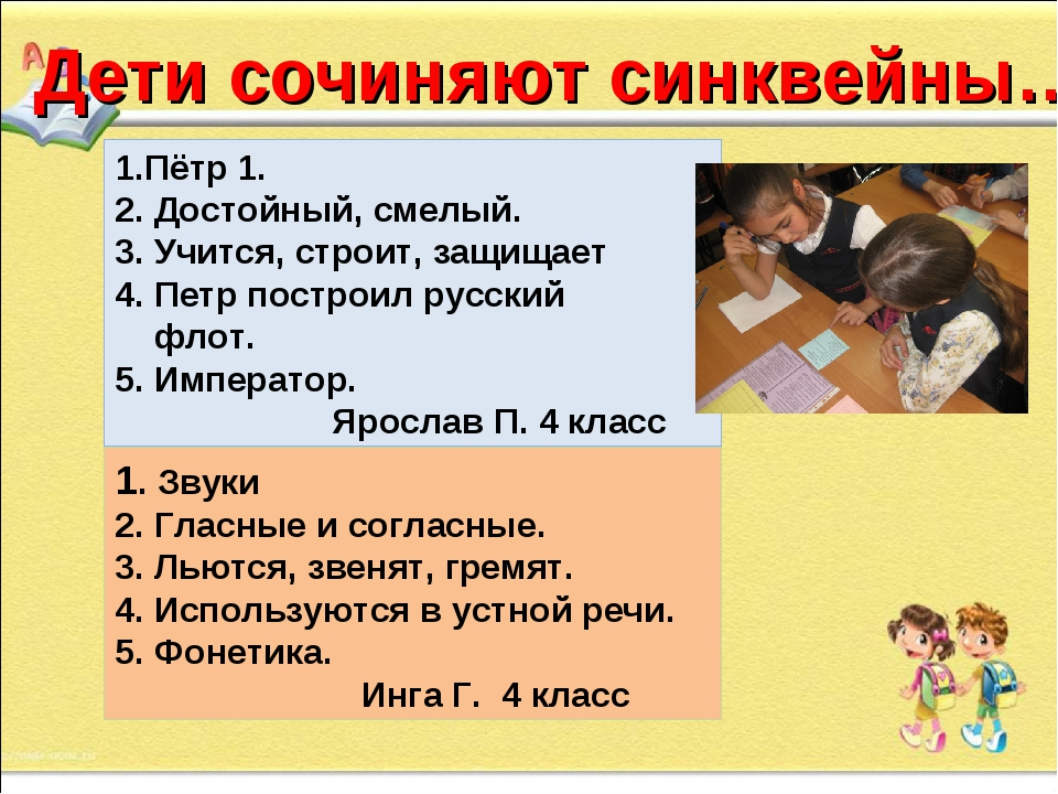 Дети сочиняют синквейны… 1.Пётр 1. 2. Достойный, смелый. 3. Учится, строит, з...