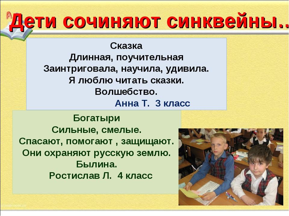 Дети сочиняют синквейны… Сказка Длинная, поучительная Заинтриговала, научила,...