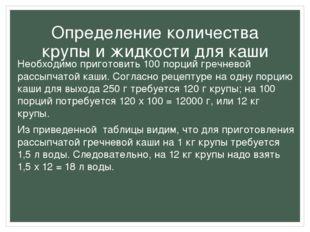 Определение количества крупы и жидкости для каши Необходимо приготовить 100 п